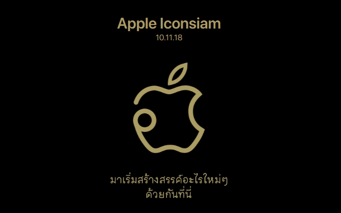 apple_iconsiam_bloggonsite