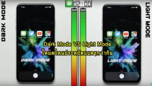 dark-mode-vs-light-mode-bloggonsite