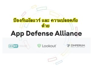 App-Defense-Alliance