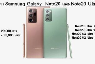 ราคา-Samsung-galaxy-note20-ultra